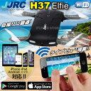 ドローン 自撮り 折り畳み セルフィードローン JJRC H37 Elfie 最新モデル HDカメラ付き 1280x720 小型 ポケットサイズ 折りたたみ スマホ 空撮 ラジコンヘリ ヘリコプター リアルタイム Wifi FPV 生中継 ラジコン ヘリコプター ライブビュー スマートフォン iPhone Android