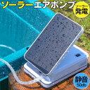 ソーラー充電式 エアーポンプ 空気ポンプ 防水 分岐 電動 蓄電 酸素 エアポンプ ポン