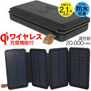 モバイルバッテリー ソーラー 20000mAh 大容量 取説付き iphone LEDライト付き ソ...