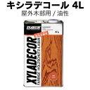 キシラデコール 4L Xyladecor 高性能木材保護塗料...