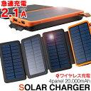 【ワイヤレス充電機能搭載】モバイルバッテリー ソーラー 20000mAh 大容量 取説付き ipho...