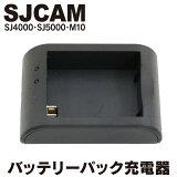 SJCAMアクションカメラ用充電器 SJ4000 SJ5000 M10 シリーズ対応