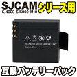 SJCAM アクションカメラ SJ4000 SJ5000 M10 シリーズ用 互換バッテリーパック