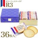 ガトーフェスタハラダ グーテ デ ロワ R3 36枚 小缶 HARADA RUSK rasuku ハラダのラス