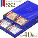 ガトーフェスタハラダ グーテ デ ロワ スペシャル・セレクション SS2 2種セット 40枚