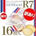 ガトーフェスタハラダ グーテ デ ロワ R7 16枚 簡易小袋 HARADA RUSK rasuku ハラダの