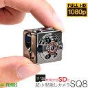 超小型カメラ SQ8 ビデオカメラ スパイカメラ 防犯カメラ 監視カメラ 隠しカメラ SDカード 暗...