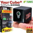 【長時間録画対応】超小型カメラ YourCube plus プラス 長時間 HD1080P 高画質 ...