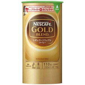 ゴールド ブレンド レギュラーソリュブルコーヒー システムパック バリスタ バックス