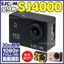 SJ4000 アクションカメラ 1080p フルHD 30m 防水 SJCAM 正規品保証 日本語対応 高画質 1200万画素 高機能 アクションカム 全9色 小型 軽量 オプション アクセサリー フルセット ゴープロ ウェアラブルカメラ アクションカム SJ4000【宅込】