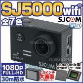 SJ5000 wifi アクションカメラ 1080p フルHD 30m 防水 SJCAM 正規品保証 日本語対応 高画質 1400万画素 2.0インチ 高機能 アクションカム 全7色 小型 オプション アクセサリー フルセット ゴープロ ウェアラブルカメラ アクションカム【宅込】