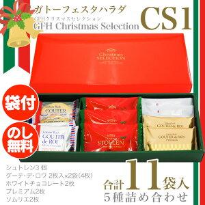 クリスマス スイーツ ガトーフェスタハラダ セレクション ホワイト チョコレート