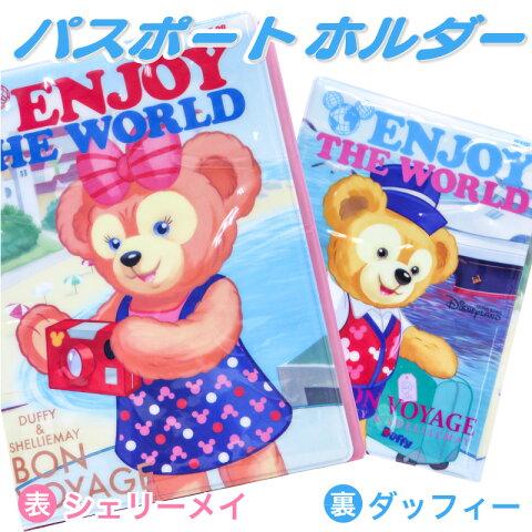 香港ディズニー 限定 ダッフィー シェリーメイ パスポート ホルダー ケース ENJOY THE WORLD Disney Duffy shelliemay 商品 通販 上海Disney土産 レア プレゼント子供 ベア 熊 お中元 誕生日 女の子 ステラ・ルー 日本未発売