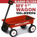 ラジオフライヤー ワゴン ミニ リトル クラシックトイワゴン クラシックレッドワゴン ミニラジオフライヤー #W7A-100 100周年 記念モデル RADIO FLYER MY 1ST WAGON CLASSIC TOY RED 商品 通販 コストコ costco おもちゃ 運搬 インテリア ガーデニング 小物入れ 置物