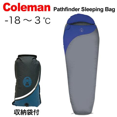 コールマン スリーピングバッグ Coleman Pathfinder ダブルサイズ パスファインダー -18.0℃ SLEEPING BAG 大人用寝袋 マミー型 寝袋 シュラフ 丸洗いOK キャンプ 夏山 冬用 防災 緊急用 封筒型 耐寒温度 快適温度3℃ 2000032738
