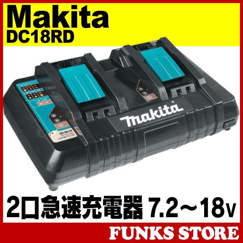 国内正規品マキタ急速充電器DC18RD2口2本用2本同時純正スライド式バッテリー専用72V〜18VM