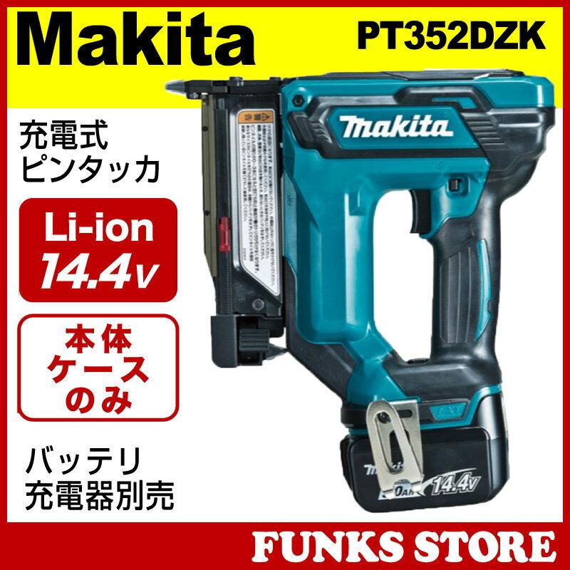 マキタMakita充電式ピンタッカPT352DZK(144V)本体・ケースのみバッテリ・充電器別売タ