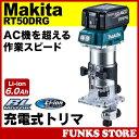 マキタ Makita 充電式トリマ トリマー RT50DRG...