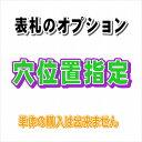 表札 穴位置指定 オプション 【立体 プレート ・木目表札】...