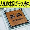 表札【戸建】木目ガラス表札 和洋が一緒になったデザイン表札。...