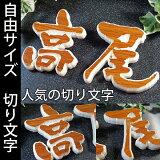 削り出し漢字表札 サイズ100mm100mm以内で自由サイズ(1文字の価格)