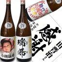 命名酒 お名前入れラベル 清酒1.8L(一升瓶入)三春駒 オリジナル名入れ