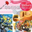 母の日特選 カタログギフト (アズユーライク ブーゲンビリアコース)&バームクーヘン(バニラ・チョコ)セット