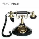 アンティーク電話機 プッシュ回線・ダイヤル回線OK