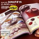 catalog-2600-neko