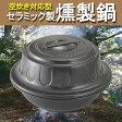 燻製器お手軽燻製鍋スモークチップ5袋付(直火空炊き燻製最適鍋・焼き芋可)(ニューセラミック 日本製)