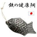 おすすめ 鉄 健康 鯛 1ヶ 鉄分の補給に 漬物や色付け 貝...