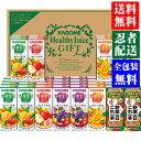 成人 内祝 お返し 年始 年賀 カゴメ 野菜飲料バラエティギフト(40本)