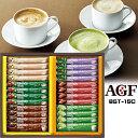 おすすめ 珈琲 AGF ブレンディスティックギフト BST-15C (479ah33) おすすめ