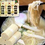 白石温麺(3束×10)袋入り ダイエット健康自然食品