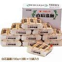 送料無料 おすすめ 白石温麺(3束×10)袋入り ...