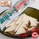 (お試し)立子山凍み豆腐(12枚×1)入り お試し送料無料