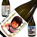 命名酒 お名前入れラベル 日本酒 三春駒 純米吟醸酒 720ml 、(12本以上)注文又は、(3本以