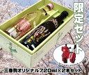 三春駒 傳 純米720ml & 三春駒 滝桜純米酒720ml、2本セット