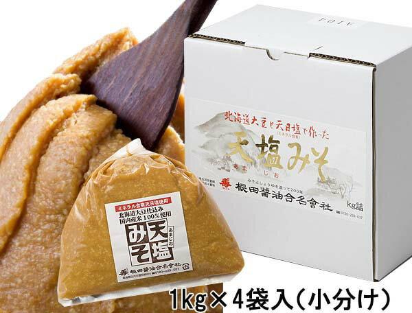 【根田の醤油・味噌】 天塩(あまじお)みそ(北海道産大豆&天日乾燥塩使用) A104