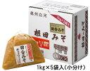 【根田の醤油・味噌】 田舎みそ (十合米糀) B-105