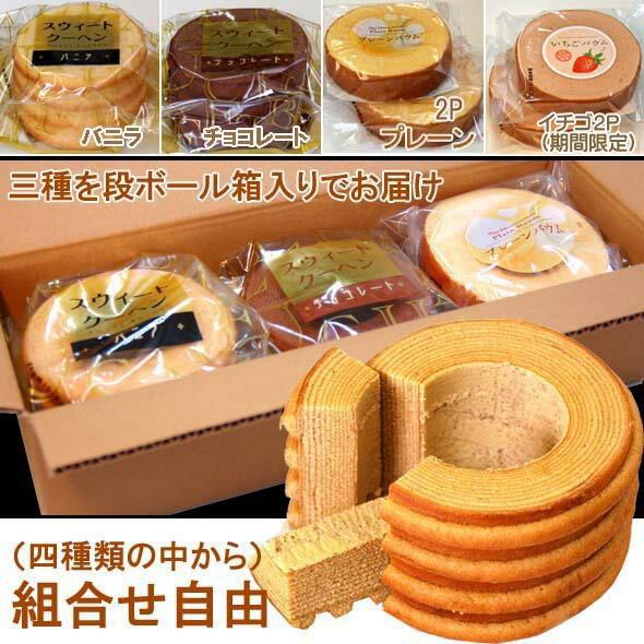 东京名产年轮蛋糕3个装