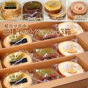 バウムクーヘン 三種セット×3箱( バニラ/チョコ/プレーン2p/ちちご2p)四種類の中から組合せ自由バームクーヘン