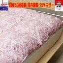 京都西川二層羽毛布団95%ハンガリー産マザーグース ダウンパワー430dp日本製80超長綿
