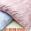 京都西川 二層 ローズ 羽毛布団 ハンガリー グース 410dp 日本製 西川 80 超長綿 羽毛ふとん