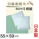座布団カバー 55×59 銘仙判(めいせんばん)5枚セット 白色座布団カバー 綿100 日清紡生地使用 日本製