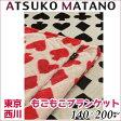 マタノアツコ(ATSUKO MATANO) 毛布 もこもこブランケット シングル 俣野温子 ブランケット トランプ柄 (西川 毛布)【ポイント10倍】【送料無料】