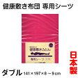 西川 シーツ/ダブル/健康敷き布団 専用シーツ ラップ式 ボックスタイプ 綿100 日本製【ポイント10倍】