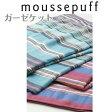 西川 ガーゼケット シングル 140×190 ムースパフ moussepuff 綿100 日本製 MF4010【送料無料】【ポイント10倍】