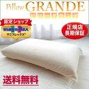 マニフレックス 枕 ピローグランデ pillow grande 高反発枕 70×45 イタリア製 3年保証 マニフレックス正規販売店【送料無料】