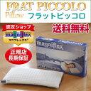 マニフレックス 枕 フラットピッコロ Pillow FLAT 高反発枕 3年保証【マニフレックス認定ショップ】正規販売店